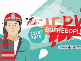 В Киеве пройдет фестиваль  Игры огнеборцев