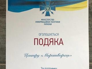 В Минстеце назвали фейком сообщение о вручении благодарственных грамот  Миротворцу