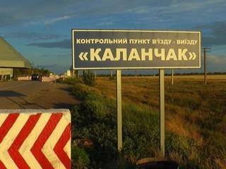Два КПВВ на границе с Крымом заработают 15 сентября