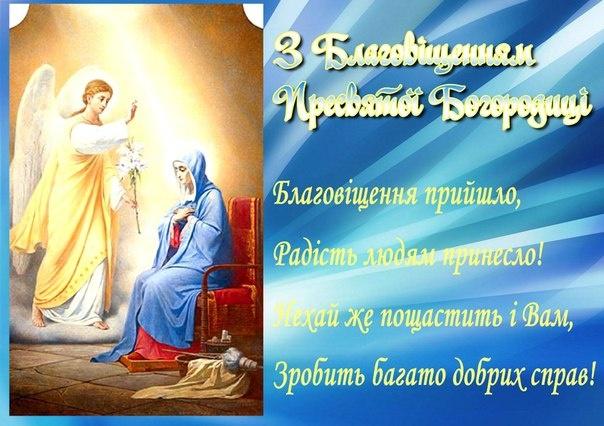 Вітаємо з великим християнським святом Благовіщення Пресвятої ...