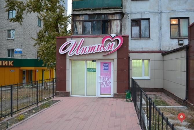 домашний секс шоп