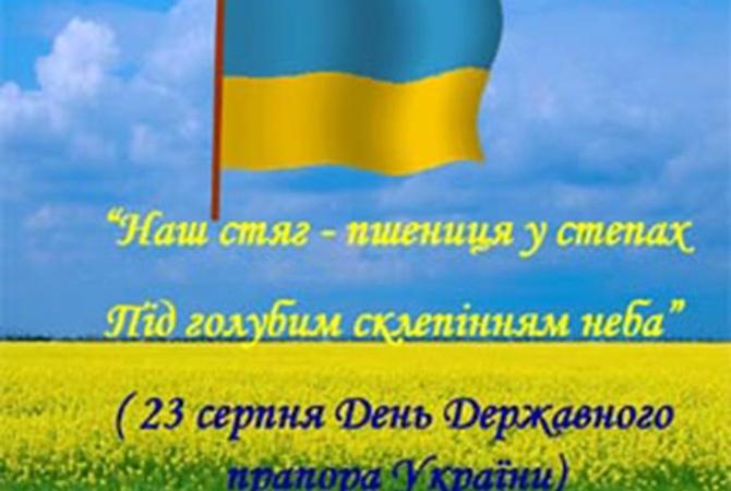 день прапора україни картинки