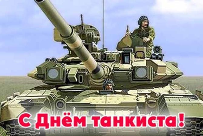 Поздравления с днём танкиста фото