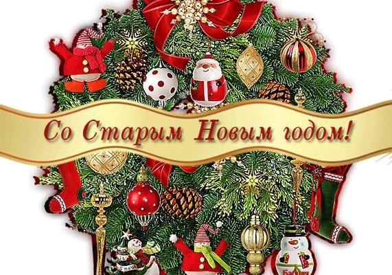 Старый Новый год - традиции праздника в России, Новый год - 2019 картинки