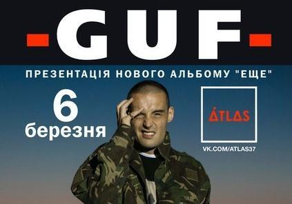 Рэперу Guf запретили въезд в Украину Концерта Гуфа не будет