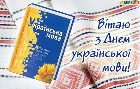 Слушай ипиши: вгосударстве Украина пройдет общенациональный диктант назнание языка