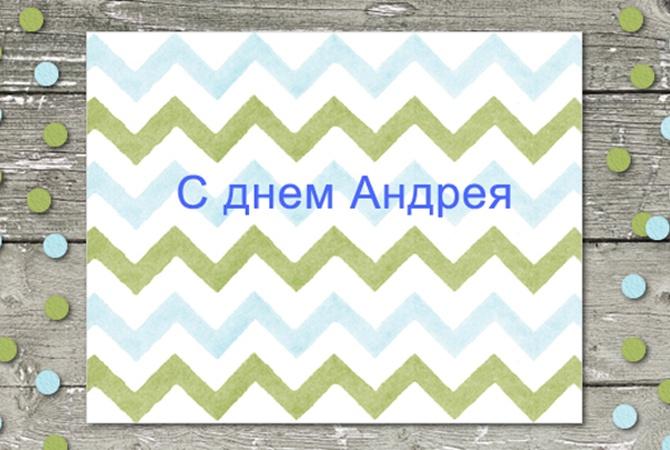 Свекрови картинками, день ангела андрея открытки