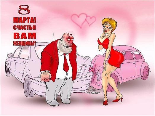 Поздравление с 8 марта секс видео