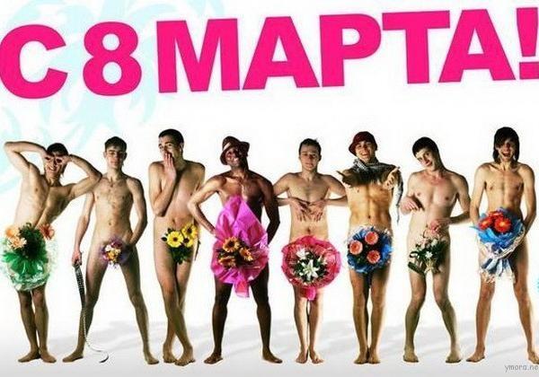 Поздравления с 8 мартом сексуальные