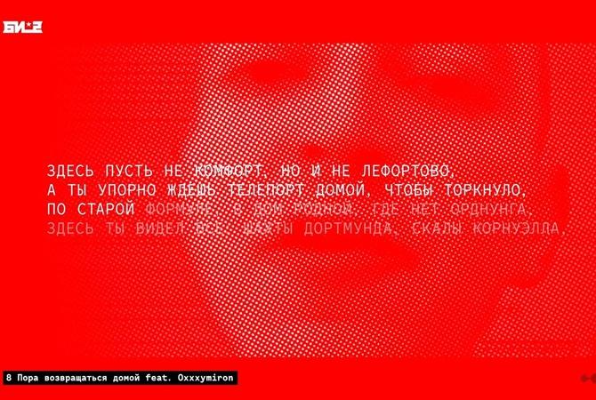 Oxxxymiron и«Би-2» выпустили общую песню— Неожиданный дуэт