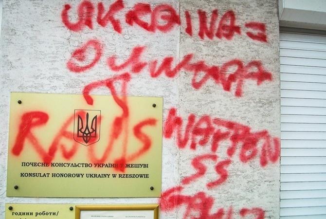 ВПольше неизвестные разрисовали консульство государства Украины