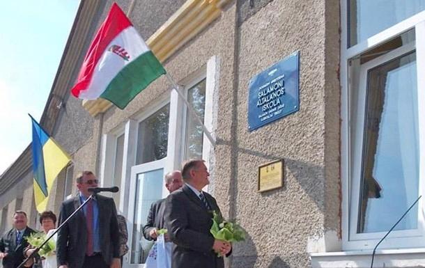 НаЗакарпатье сошколы для нацменьшинств сняли флаги игербы Венгрии
