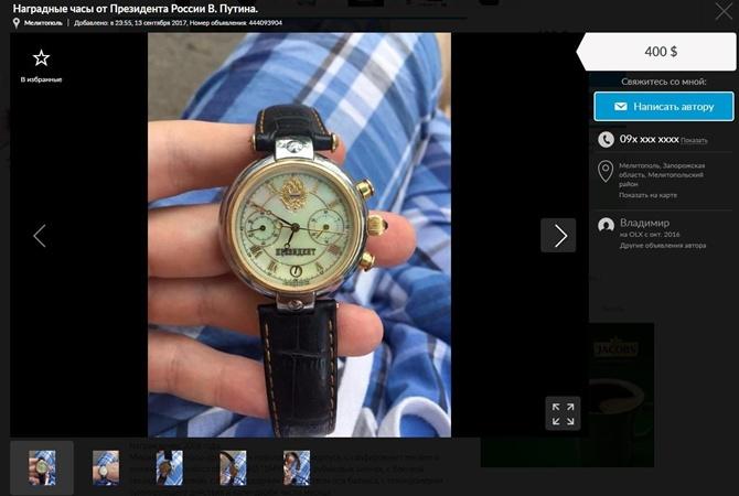 b30a6c42 В сети продаются часы Путина - Новости на KP.UA