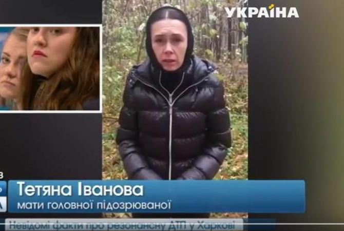 Мать Зайцевой пока недопросилась извинения усемей жертв ДТП вХарькове