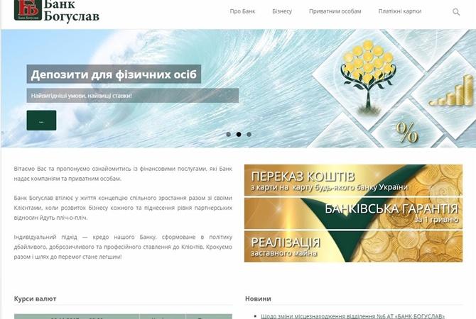 НБУ признал банк «Богуслав» неплатежеспособным