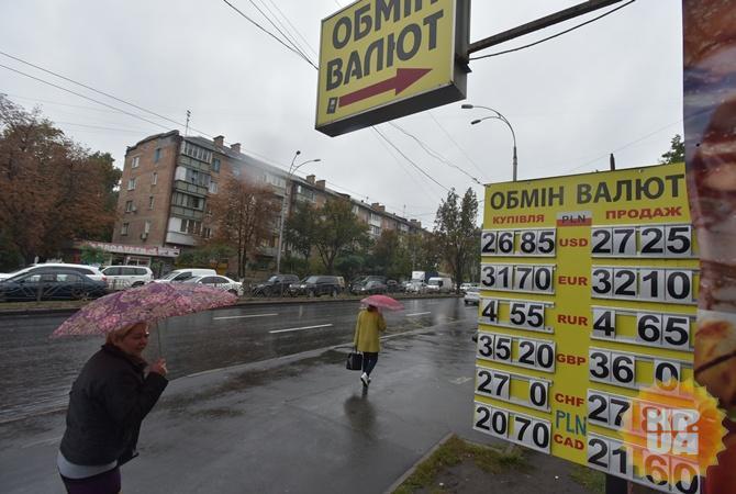 Официальный курс доллара снизился на32 копейки— до26,64 гривни