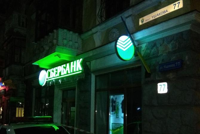 Вцентре Херсона ночью взорвали банкомат «Сбербанка России»