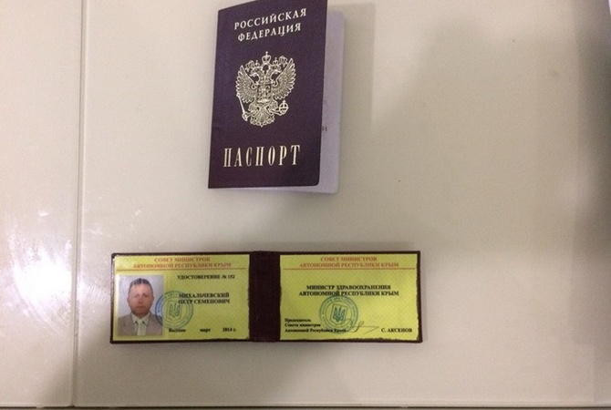 Экс-министра здравоохранения Крыма обвинили вгосизмене