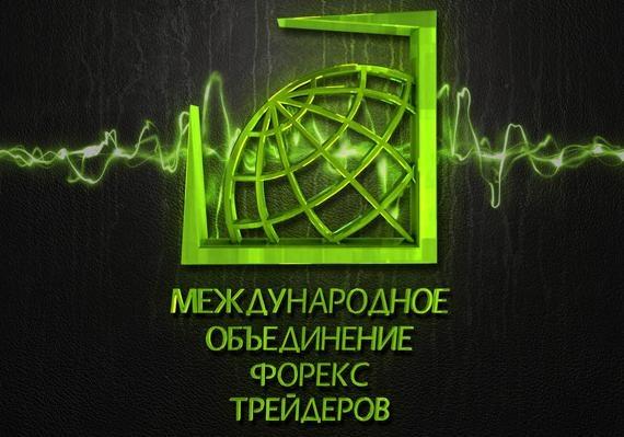 Международное объединение трейдеров форекс тс оракул форекс отзывы