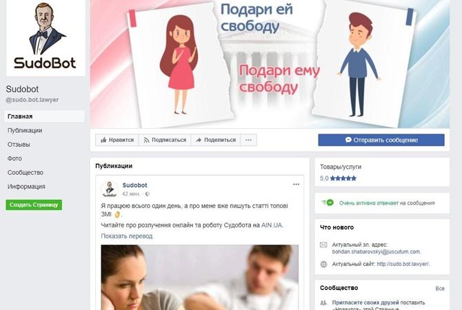 Украинцы создали бота для скорого развода