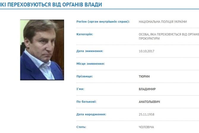 Министерство внутренних дел объявило в розыск российского криминального  авторитета Владимира Тюрина, которого украинская прокуратура назвала  заказчиком ... 5061bd1c3e5
