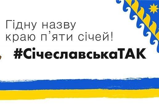 Собрано 150 голосов депутатов— Переименование Днепропетровской области