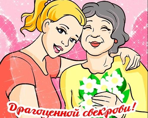 Поздравления с днем рождения свекрови от невестки 26