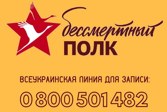 ВКиеве спародировали скандальную акцию «Бессмертный полк»