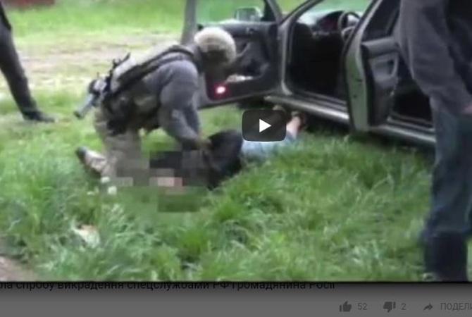Русские спецслужбы пытались похитить гражданина РФ, несогласного сполитикой Кремля— СБУ