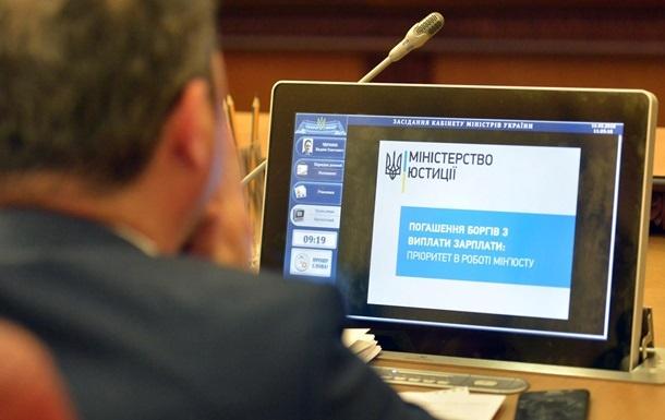 Вгосударстве Украина отчитались оборьбе сдолжниками по заработной плате