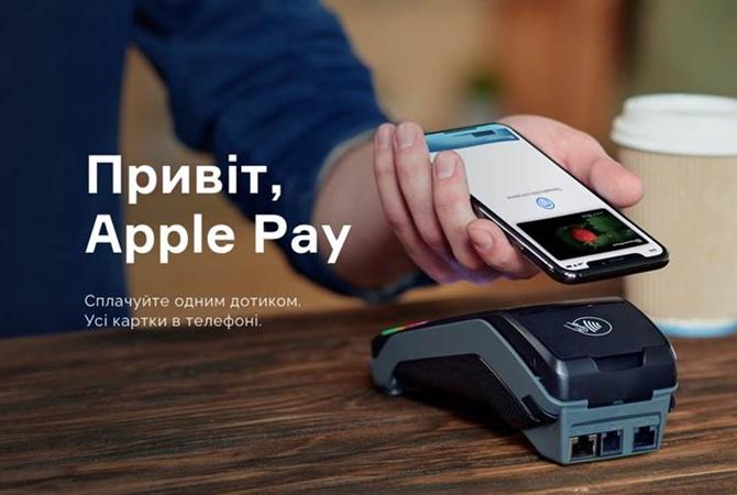 Назван банк, который первым вУкраинском государстве подключит Apple Pay