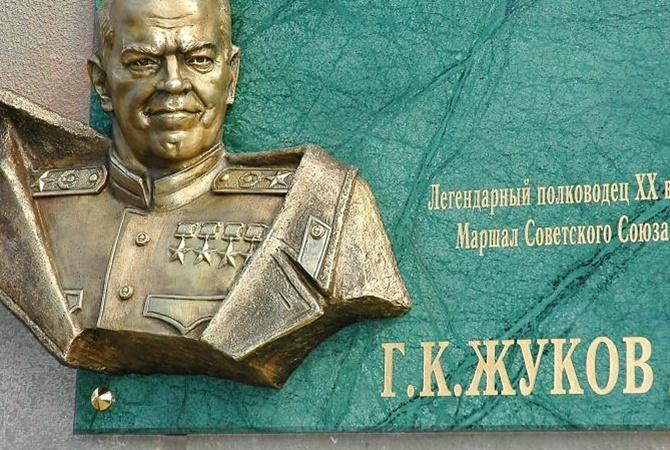 ВХарькове разбили мемориальную доску Жукову