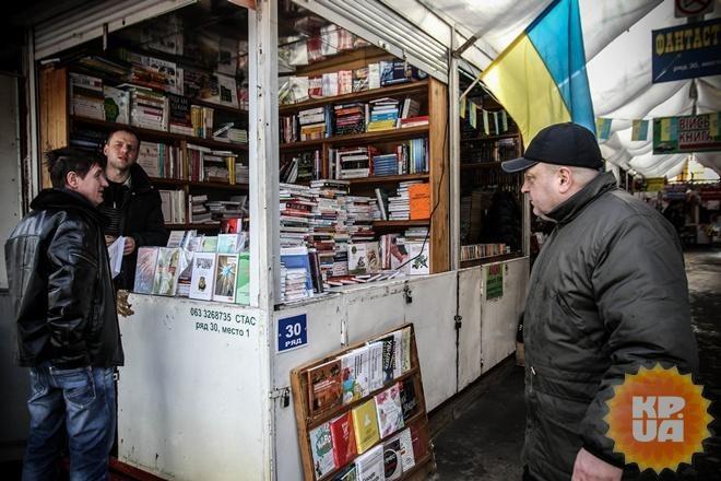 НаПетровке вКиеве продавцов оштрафовали за русские книги