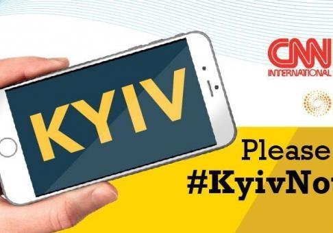 Kyiv, а не Kiev : в МИД хотят научить журналистов правильно писать название украинской столицы