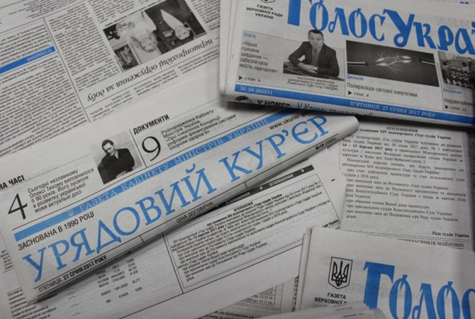 Военное положение вУкраинском государстве официально введено Верховной Радой
