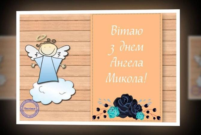 Красиві привітання з іменинами Миколая у віршах на прозі - Новости на KP.UA