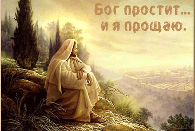 Прощёное воскресение