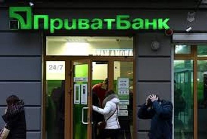 ВМВФ назвали национализацию ПриватБанка единственной результативной мерой позащите вкладчиков