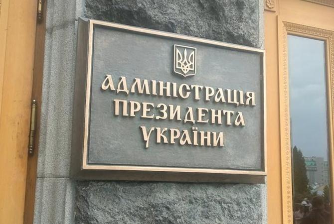 Секретарь Зеленского подтвердила, что Пинчук приезжал вАдминистрацию Президента