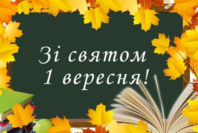 Привітання з 1 вересня прозою - Новости на KP.UA