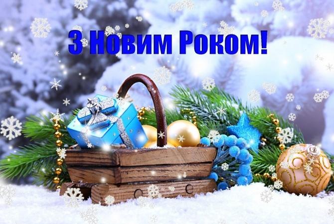 Гарні привітання з Новим Роком на українській мові