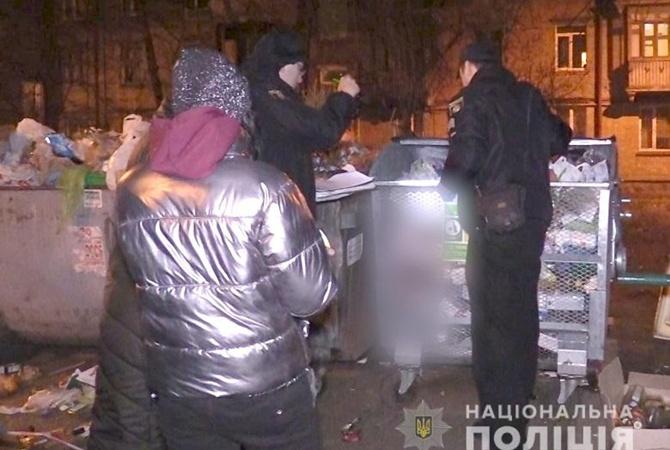 У Києві невідомі викинули тіло немовляти в сміттєвий бак [відео]
