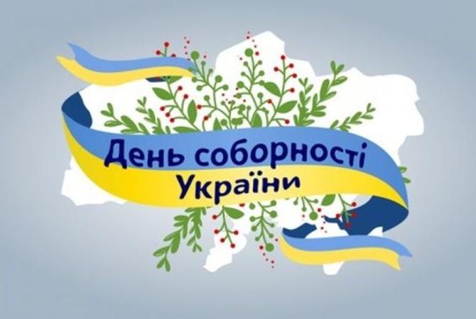 Красиві привітання З Днем Соборності України 2020