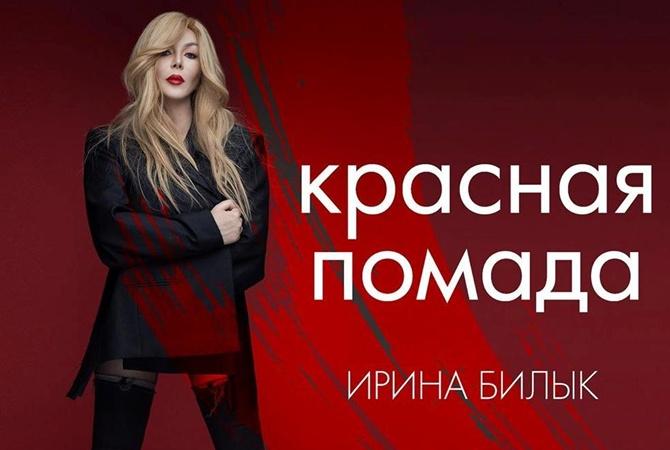 Ирина Билык в скандальном клипе ласкает мужчин в лифте и убивает любовника вентилятором