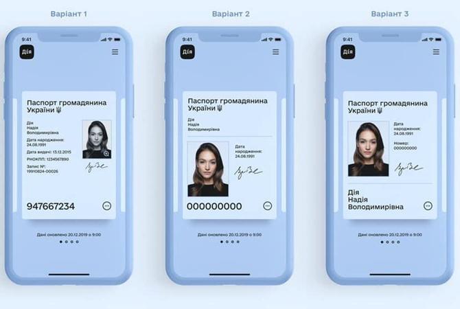 Показали, как будет выглядеть паспорт в приложении Дія