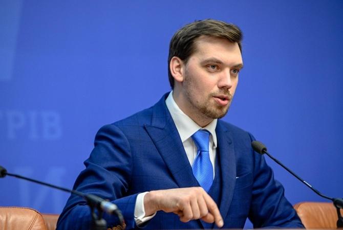 Гончарук передал Раде первый отчет правительства на 307 страницах