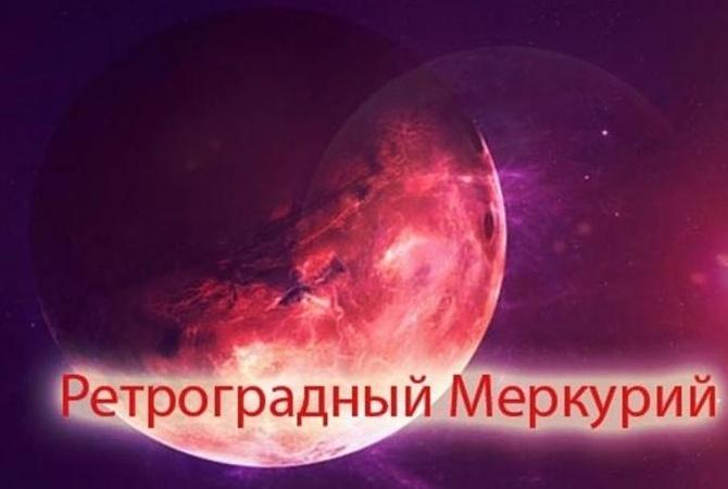 Настав перший ретроградний Меркурій-2020. Що він нам несе