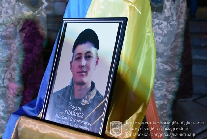 На Полтавщині поховали загиблого під час атаки біля Золотого бійця